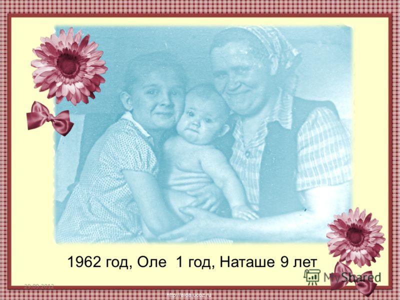 29.06.201210 1962 год, Оле 1 год, Наташе 9 лет