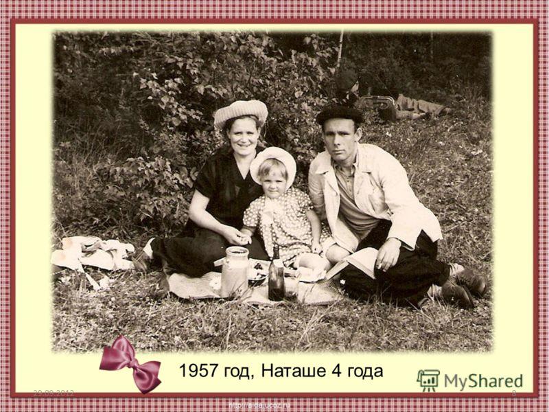 29.06.20128 1957 год, Наташе 4 года