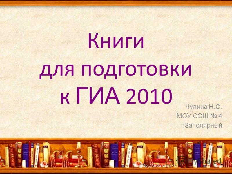 Книги для подготовки к ГИА 2010 Чупина Н.С. МОУ СОШ 4 г.Заполярный