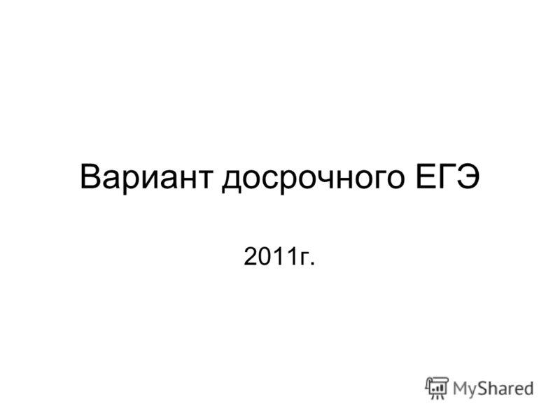Вариант досрочного ЕГЭ 2011г.