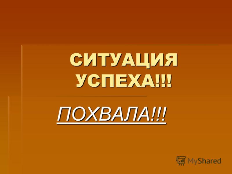 СИТУАЦИЯ УСПЕХА!!! ПОХВАЛА!!!