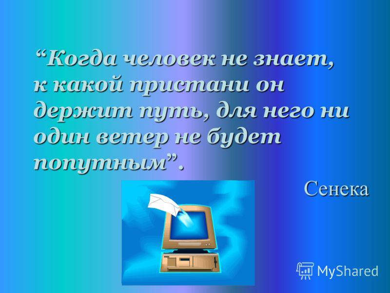 Цель занятия Цель занятия: закрепление изученных навыков работы на компьютере восприятие информации источники информации