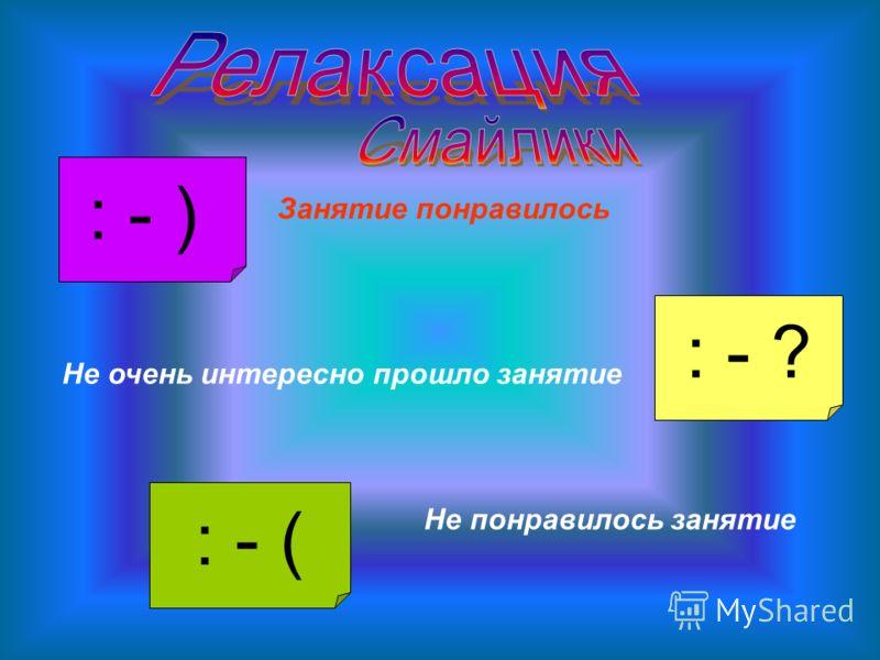 Смайлик – это картинка, составленная из букв и специальных знаков, которая выражает какое–то чувство или настроение. Большинство из смайликов – это изображение глаз или маленьких рожиц. Чтобы рассмотреть эти рожицы, нужно повернуть голову набок. :–)
