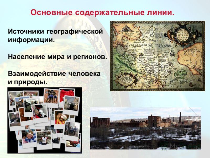 Основные содержательные линии. Источники географической информации. Население мира и регионов. Взаимодействие человека и природы.
