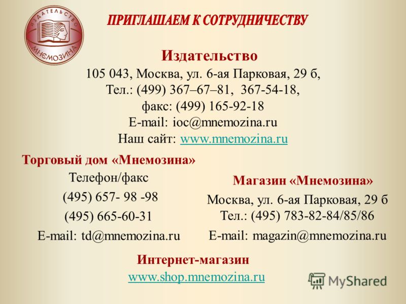 Издательство 105 043, Москва, ул. 6-ая Парковая, 29 б, Тел.: (499) 367–67–81, 367-54-18, факс: (499) 165-92-18 E-mail: ioc@mnemozina.ru Наш сайт: www.mnemozina.ruwww.mnemozina.ru Телефон/факс (495) 657- 98 -98 (495) 665-60-31 E-mail: td@mnemozina.ru