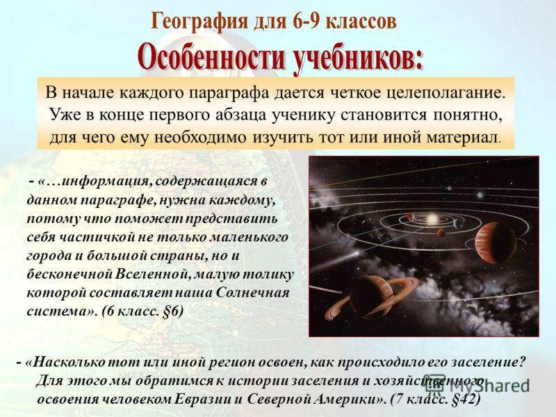 - «…информация, содержащаяся в данном параграфе, нужна каждому, потому что поможет представить себя частичкой не только маленького города и большой страны, но и бесконечной Вселенной, малую толику которой составляет наша Солнечная система». (6 класс.