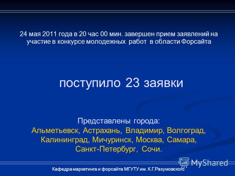 24 мая 2011 года в 20 час 00 мин. завершен прием заявлений на участие в конкурсе молодежных работ в области Форсайта поступило 23 заявки Представлены города: Альметьевск, Астрахань, Владимир, Волгоград, Калининград, Мичуринск, Москва, Самара, Санкт-П
