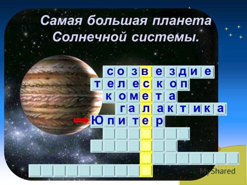 Самая большая планета Солнечной системы. с о з в е з д и е т е л е с к о п к о м е т а г а л а к т и к а Ю п и т е р