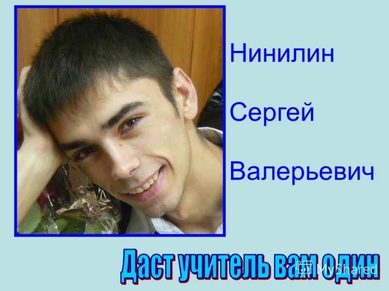 Нинилин Сергей Валерьевич