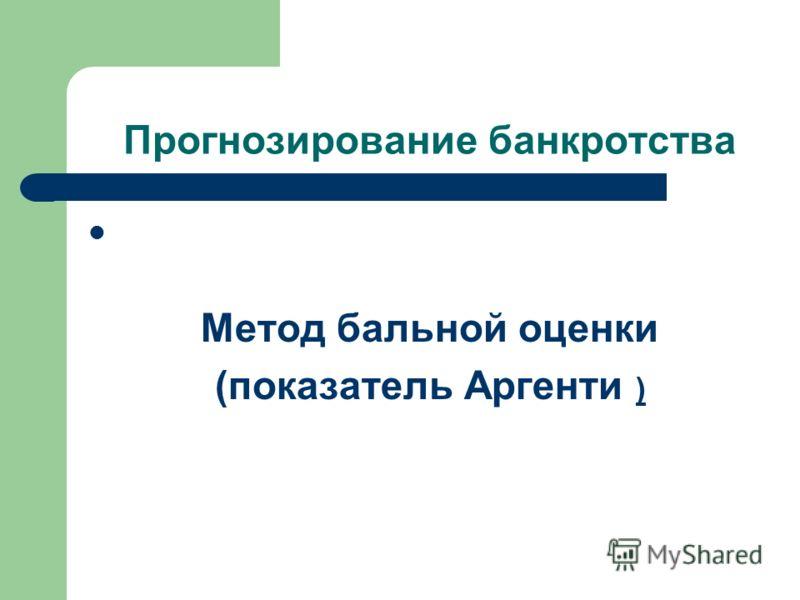 Прогнозирование банкротства Метод бальной оценки (показатель Аргенти )