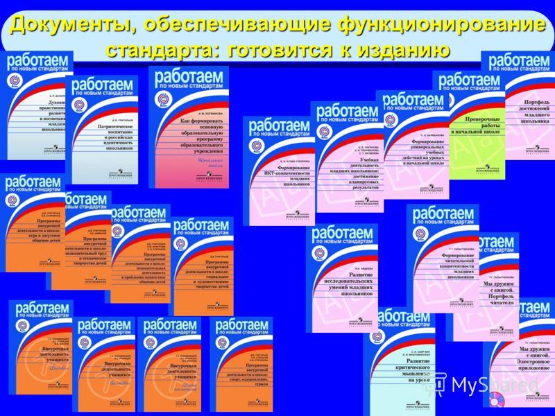 Документы, обеспечивающие функционирование стандарта: готовится к изданию Документы, обеспечивающие функционирование стандарта: готовится к изданию