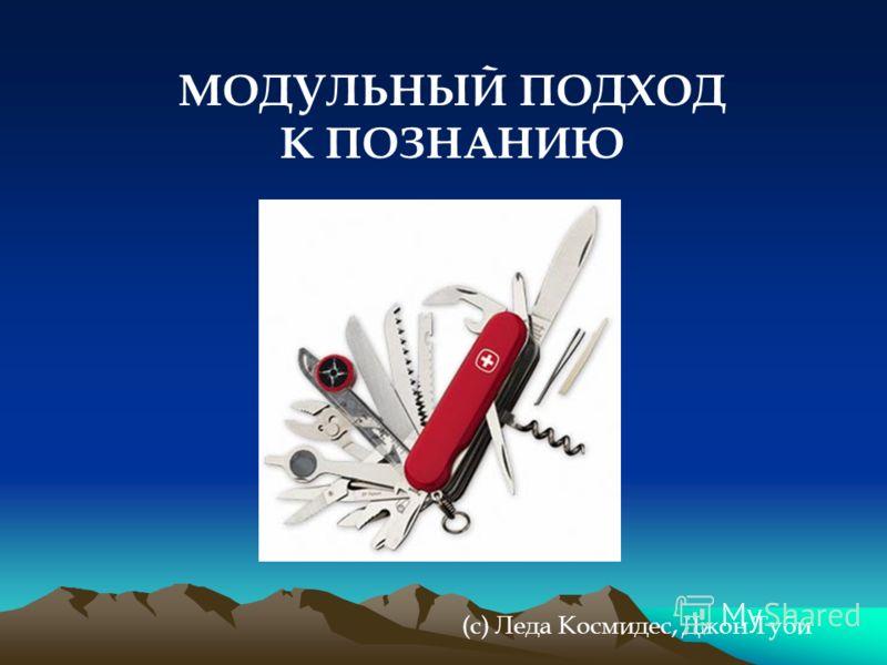 МОДУЛЬНЫЙ ПОДХОД К ПОЗНАНИЮ (с) Леда Космидес, Джон Туби