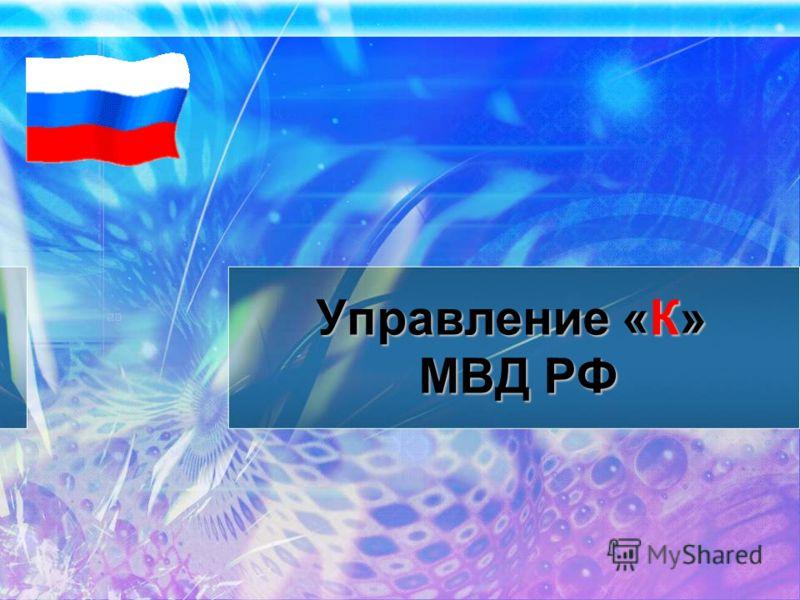 Управление «К» МВД РФ