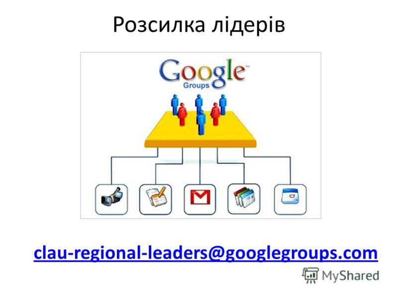 Розсилка лідерів clau-regional-leaders@googlegroups.com