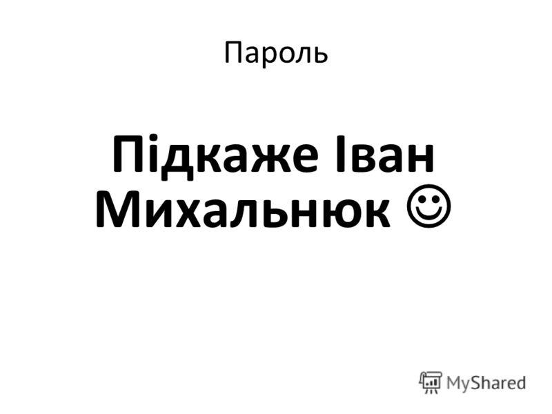 Пароль Підкаже Іван Михальнюк
