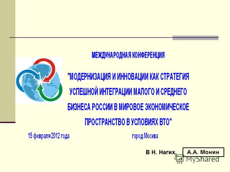 А.А. Монин В Н. Нагих,