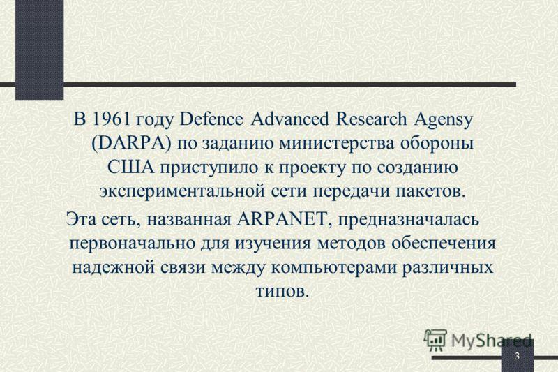 2 История Интернет 1961 Военные цели 1970 Научные центры 1980 Госучереждения, службы 1990 Поворот к рядовому пользователю 2000 Всемирное объединение Интернет