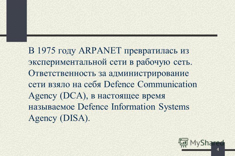 3 В 1961 году Defence Advanced Research Agensy (DARPA) по заданию министерства обороны США приступило к проекту по созданию экспериментальной сети передачи пакетов. Эта сеть, названная ARPANET, предназначалась первоначально для изучения методов обесп