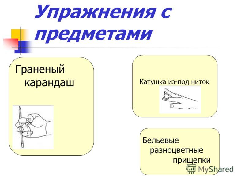 Упражнения с предметами Граненый карандаш Катушка из-под ниток Бельевые разноцветные прищепки