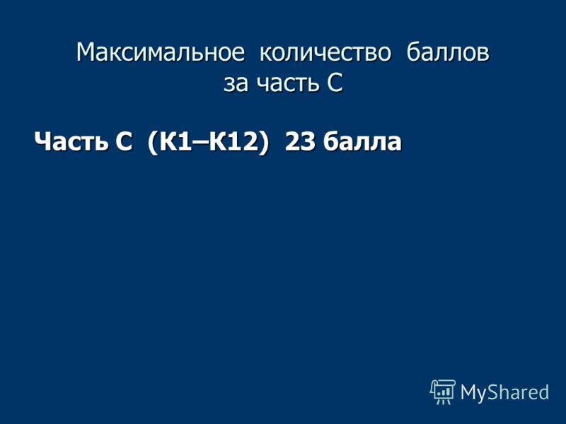 Максимальное количество баллов за часть С Часть С (К1–К12) 23 балла