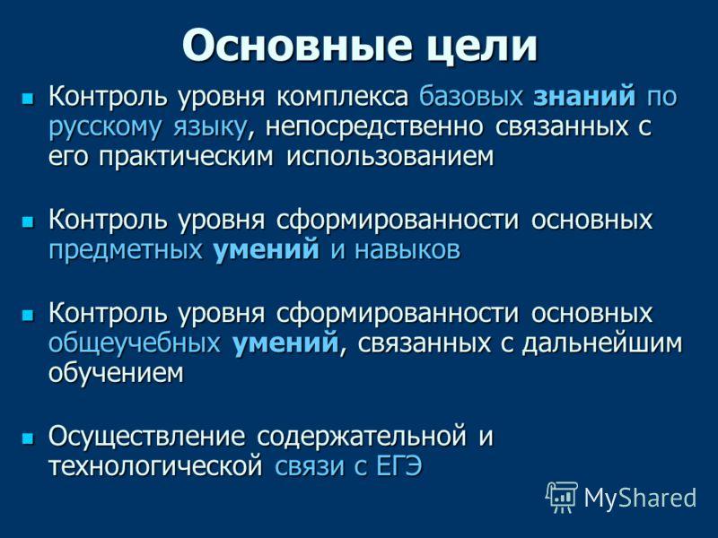 Основные цели Контроль уровня комплекса базовых знаний по русскому языку, непосредственно связанных с его практическим использованием Контроль уровня комплекса базовых знаний по русскому языку, непосредственно связанных с его практическим использован