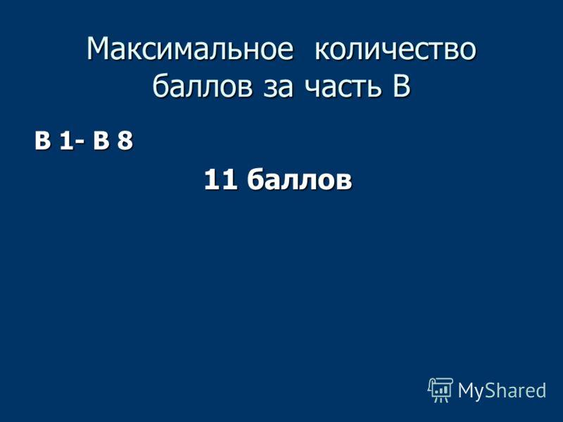 Максимальное количество баллов за часть В В 1- В 8 11 баллов