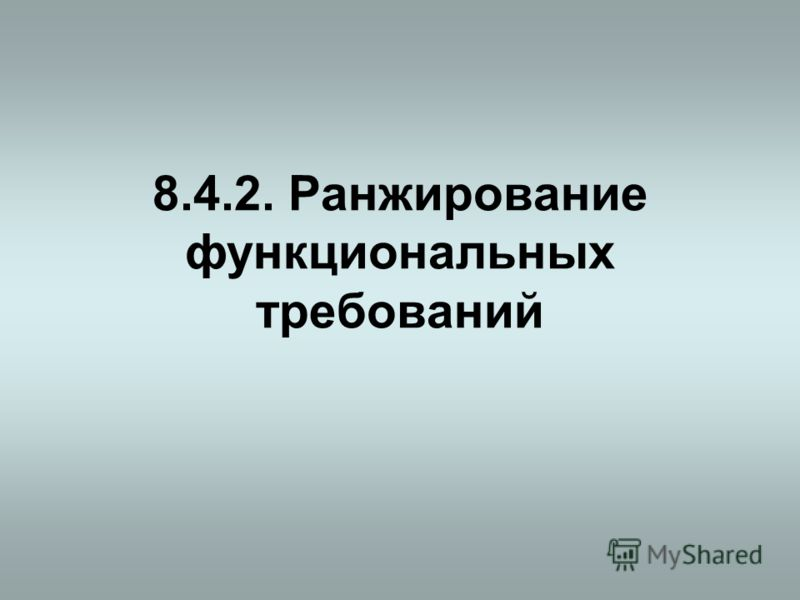 8.4.2. Ранжирование функциональных требований