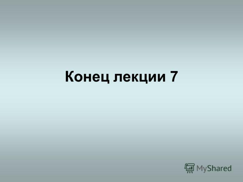 Конец лекции 7
