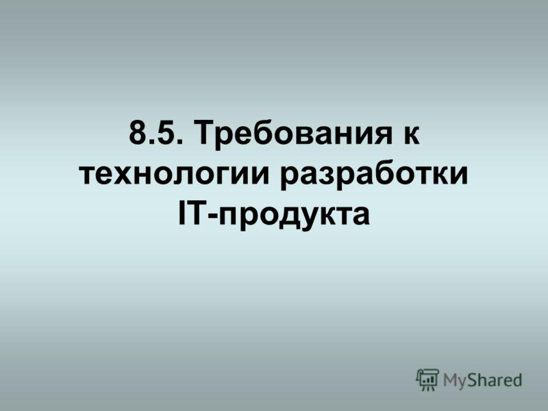 8.5. Требования к технологии разработки IT-продукта