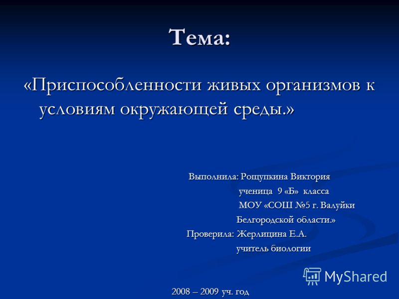 Адаптация организмов к различным условиям существования доклад 3594