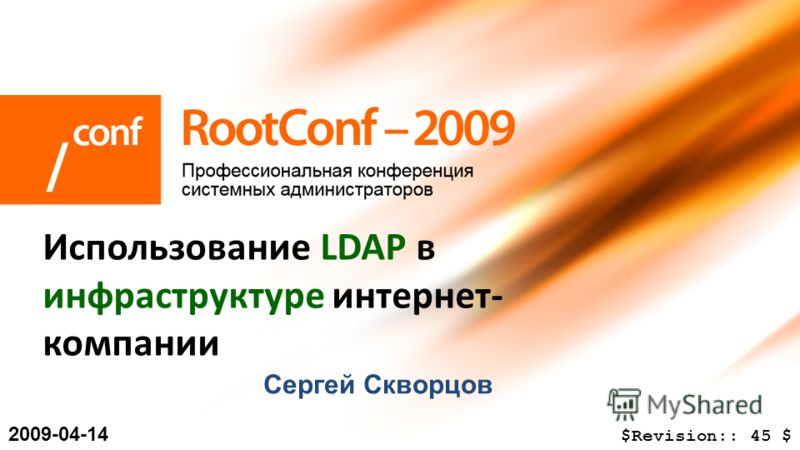 Сергей Скворцов Использование LDAP в инфраструктуре интернет- компании 2009-04-14 $Revision:: 45 $