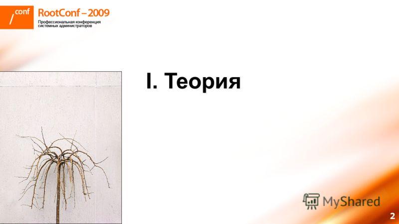 2 I. Теория
