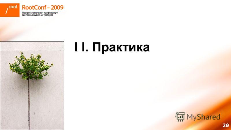20 I I. Практика