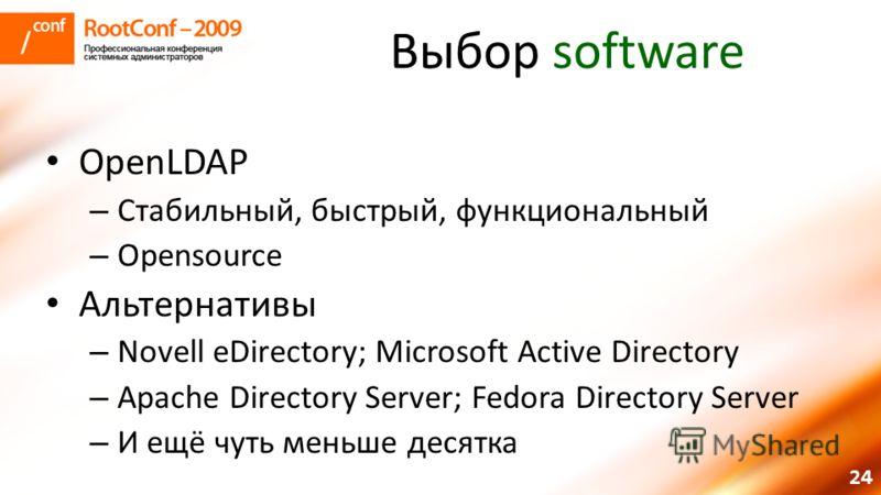 24 Выбор software OpenLDAP – Стабильный, быстрый, функциональный – Opensource Альтернативы – Novell eDirectory; Microsoft Active Directory – Apache Directory Server; Fedora Directory Server – И ещё чуть меньше десятка