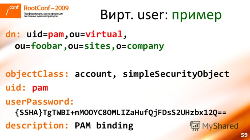 59 Вирт. user: пример dn: uid=pam,ou=virtual, ou=foobar,ou=sites,o=company objectClass: account, simpleSecurityObject uid: pam userPassword: {SSHA}TgTWBI+nMOOYC8OMLIZaHufQjFDsS2UHzbx12Q== description: PAM binding
