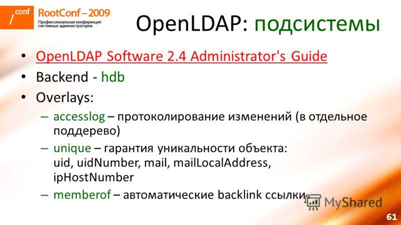 61 OpenLDAP: подсистемы OpenLDAP Software 2.4 Administrator's Guide Backend - hdb Overlays: – accesslog – протоколирование изменений (в отдельное поддерево) – unique – гарантия уникальности объекта: uid, uidNumber, mail, mailLocalAddress, ipHostNumbe