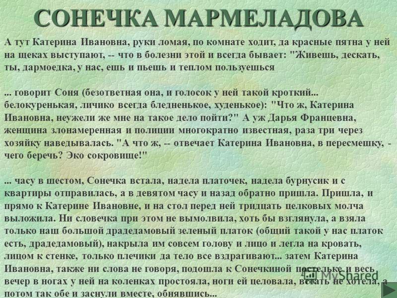 А тут Катерина Ивановна, руки ломая, по комнате ходит, да красные пятна у ней на щеках выступают, -- что в болезни этой и всегда бывает: