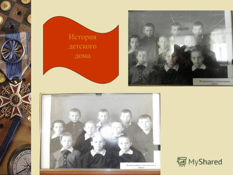 История детского дома
