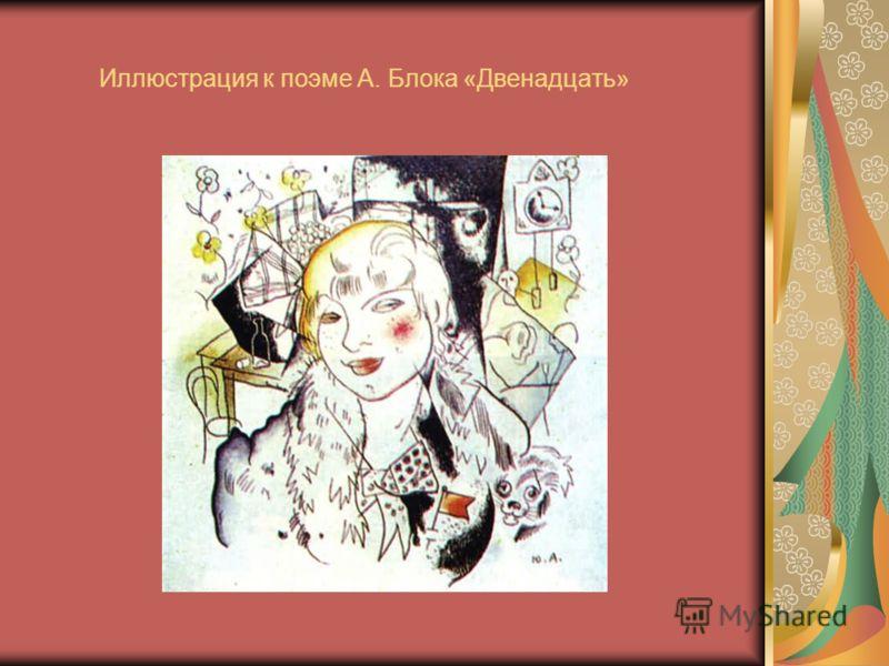 Иллюстрация к поэме А. Блока «Двенадцать»