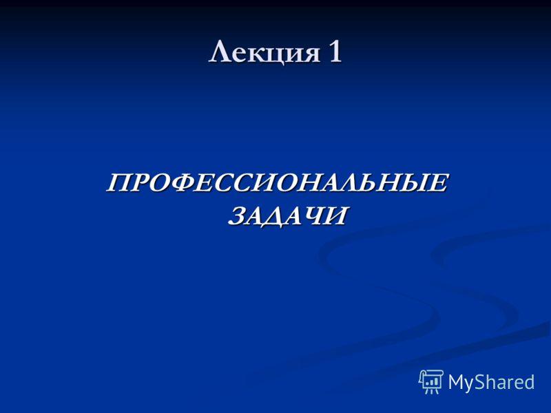 Лекция 1 ПРОФЕССИОНАЛЬНЫЕ ЗАДАЧИ