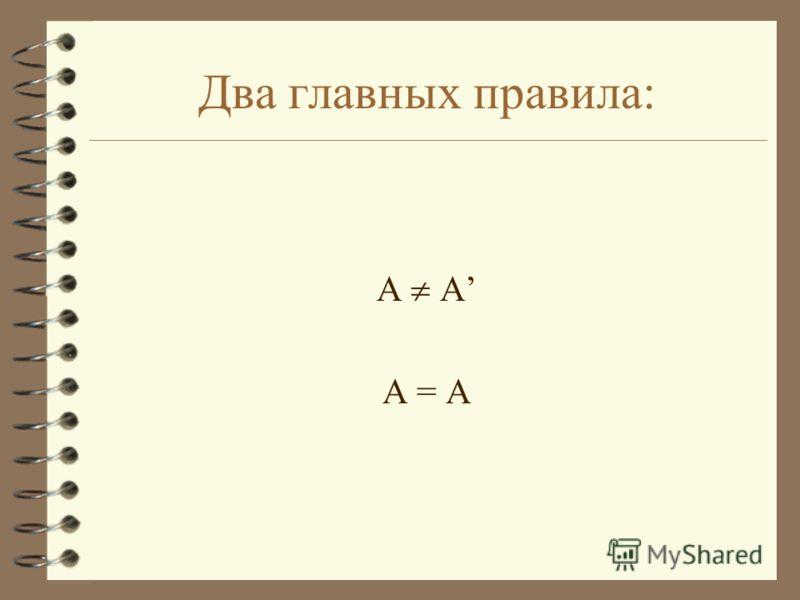 Два главных правила: А А = А