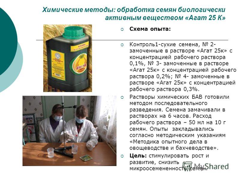 Химические методы: обработка семян биологически активным веществом «Агат 25 К» Схема опыта: Контроль1-сухие семена, 2- замоченные в растворе «Агат 25к» с концентрацией рабочего раствора 0,1%, 3- замоченные в растворе «Агат 25к» с концентрацией рабоче