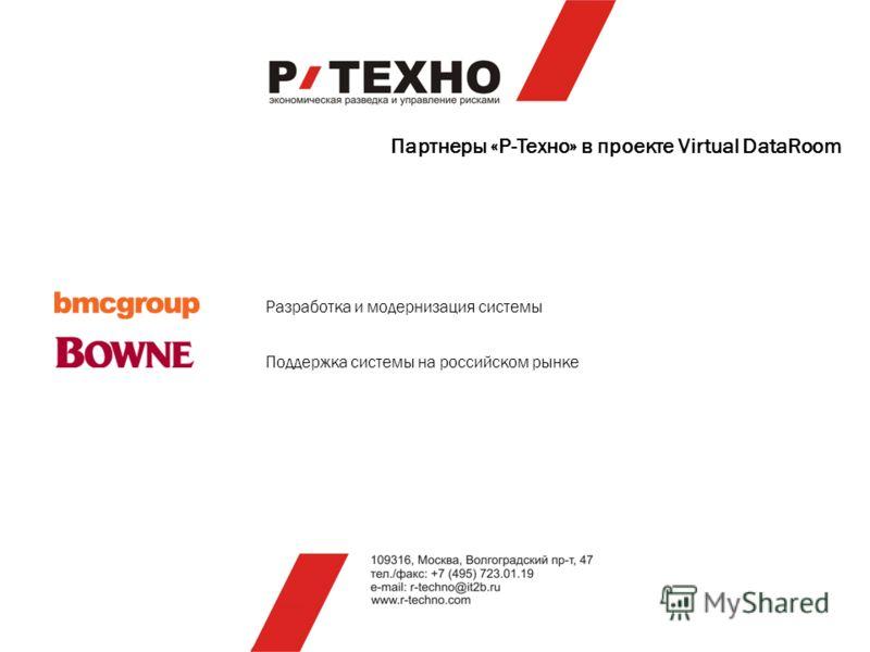 Партнеры «Р-Техно» в проекте Virtual DataRoom Разработка и модернизация системы Поддержка системы на российском рынке
