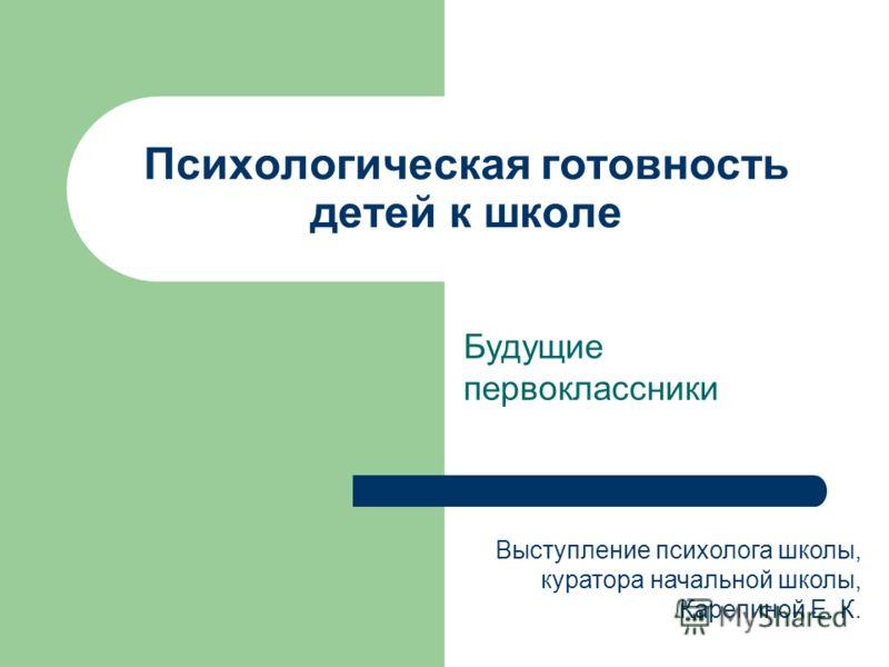 Психологическая готовность детей к <a href='http://www.myshared.ru/theme/shkola-buduschego-prezentatsiya/' title='школа будущего'>школе Будущие</a> пе