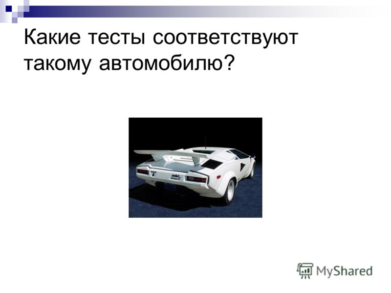 Какие тесты соответствуют такому автомобилю?