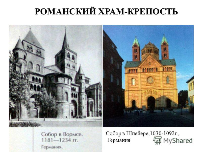 РОМАНСКИЙ ХРАМ-КРЕПОСТЬ Собор в Шпейере,1030-1092г., Германия