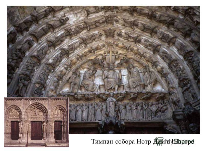 Тимпан собора Нотр Дам в Шартре