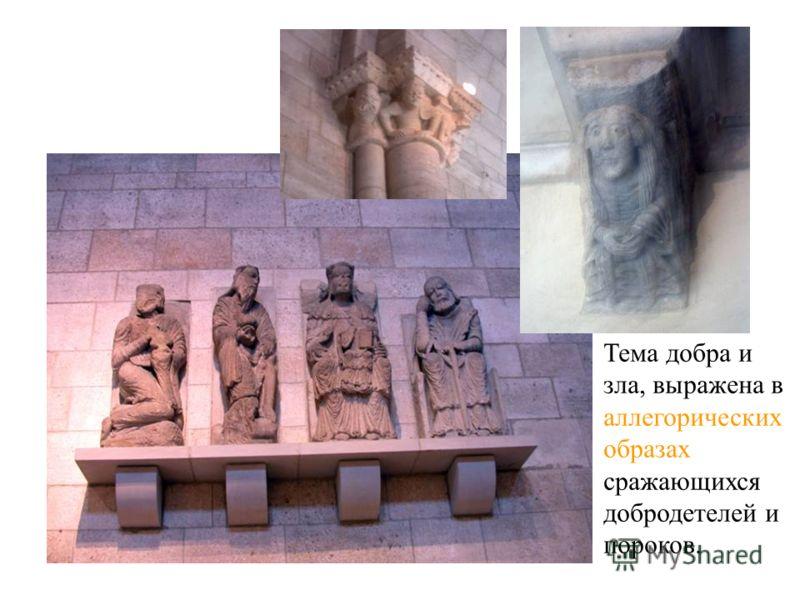 Тема добра и зла, выражена в аллегорических образах сражающихся добродетелей и пороков.