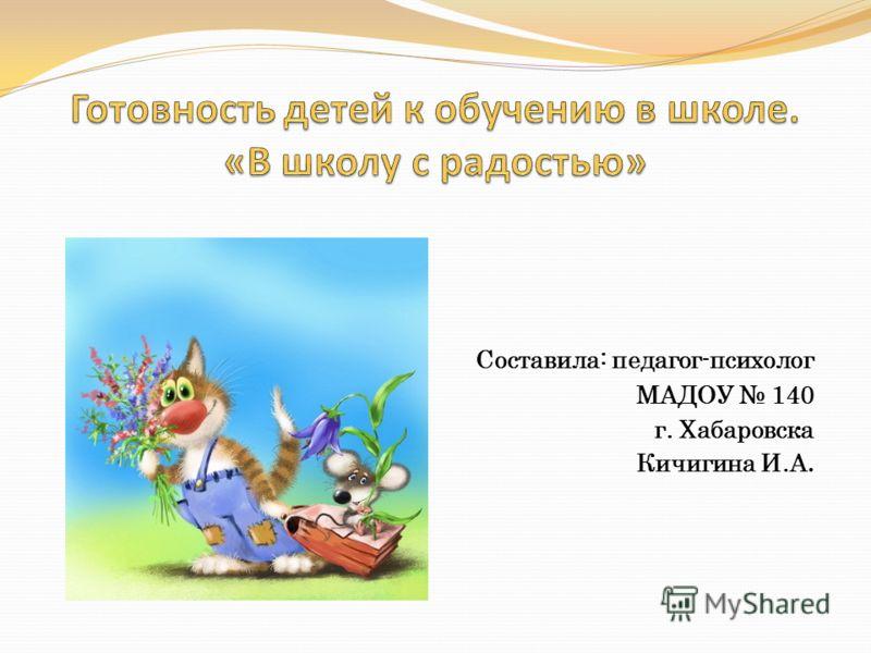 Составила: педагог-психолог МАДОУ 140 г. Хабаровска Кичигина И.А.