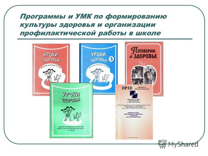 Программы и УМК по формированию культуры здоровья и организации профилактической работы в школе